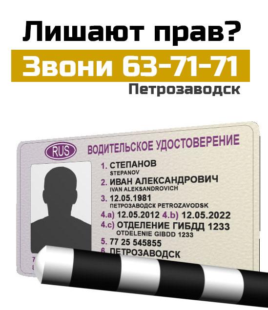 автоюрист по лишению водительских прав